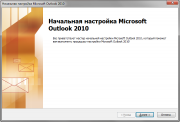 Продолжение настройки Outlook