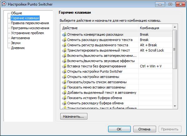 скачать пунто свитчер для Windows Xp - фото 10
