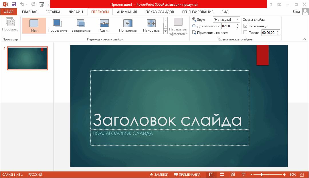 Програмку powerpoint для windows 10