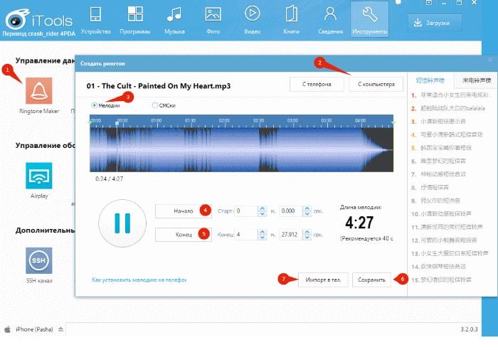 Download iTools for Windows 1848 - FileHippocom