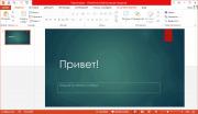 Редактирование презентаций